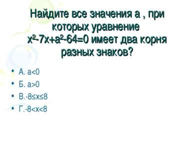Найдите все значения а , при которых уравнение х²-7х+а²-64=0 имеет два корня ...