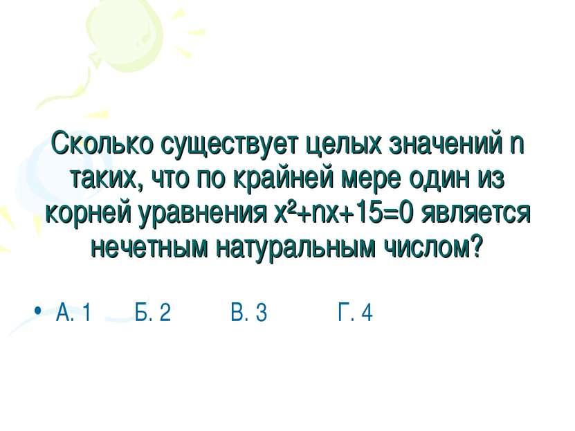 Сколько существует целых значений n таких, что по крайней мере один из корней...