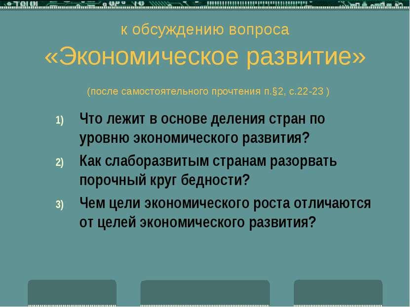к обсуждению вопроса «Экономическое развитие» (после самостоятельного прочтен...