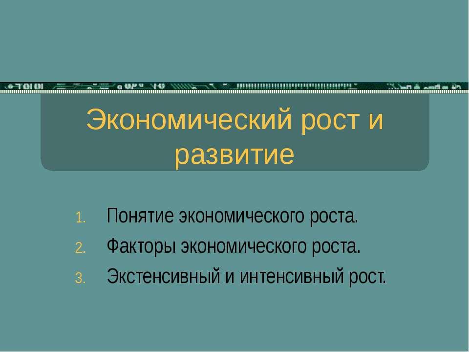 Экономический рост и развитие Понятие экономического роста. Факторы экономиче...