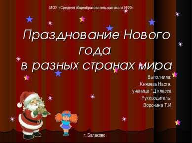 Празднование Нового года в разных странах мира Выполнила: Князева Настя, учен...