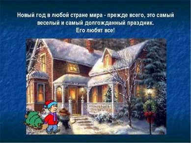 Новый год в любой стране мира - прежде всего, это самый веселый и самый долго...