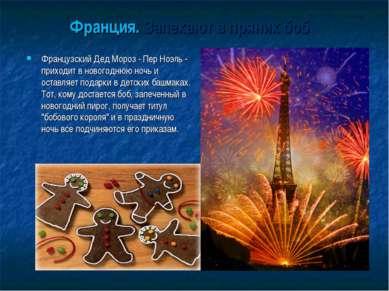 Франция. Запекают в пряник боб Французский Дед Мороз - Пер Ноэль - приходит в...