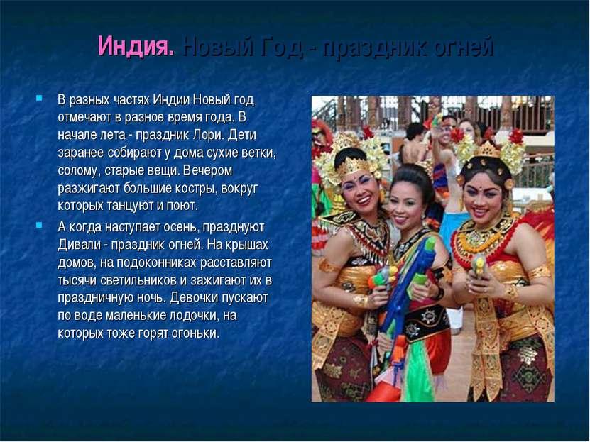 Индия. Новый Год - праздник огней В разных частях Индии Новый год отмечают в ...