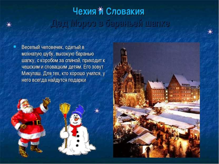 Чехия и Словакия Дед Мороз в бараньей шапке Веселый человечек, одетый в мохна...