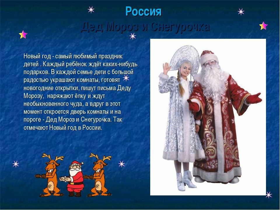 Новый год - самый любимый праздник детей . Каждый ребёнок ждёт каких-нибудь ...