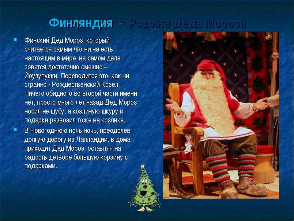 Финляндия - Родина Деда Мороза Финский Дед Мороз, который считается самым что...