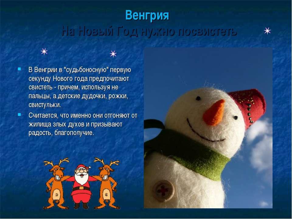 """Венгрия На Новый Год нужно посвистеть В Венгрии в """"судьбоносную"""" первую секун..."""
