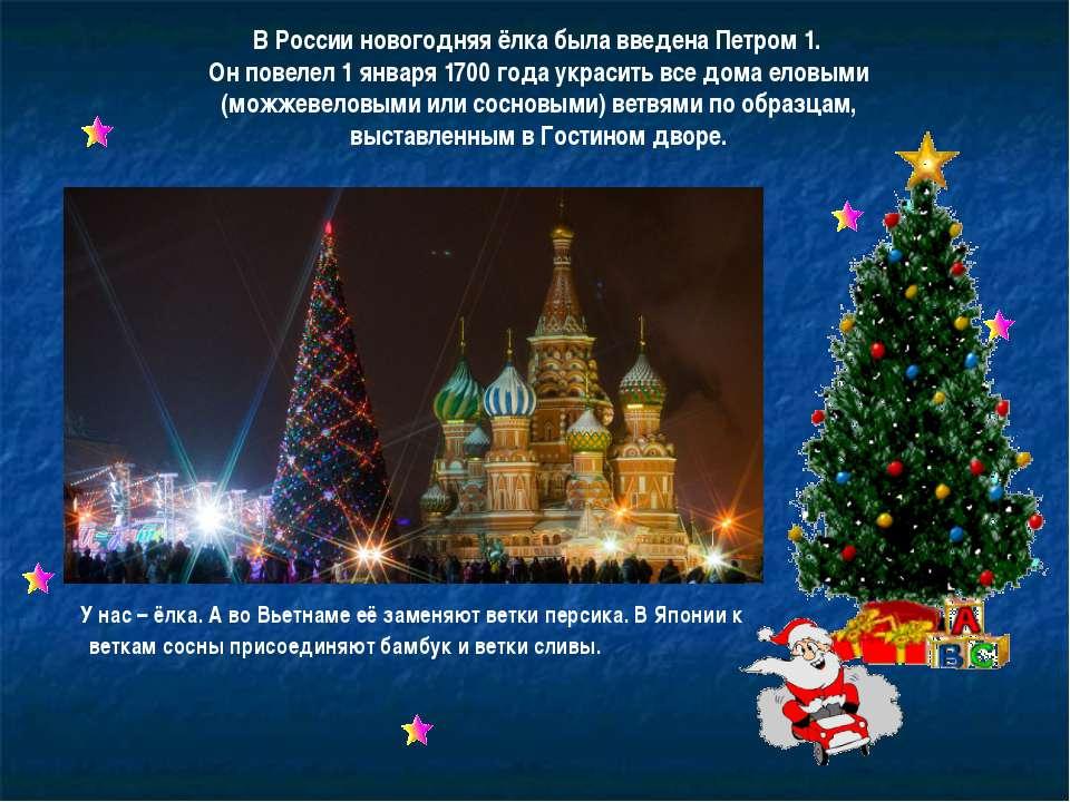 В России новогодняя ёлка была введена Петром 1. Он повелел 1 января 1700 года...