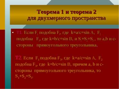 Теорема 1 и теорема 2 для двухмерного пространства Т1. Если F1 подобна F3, гд...