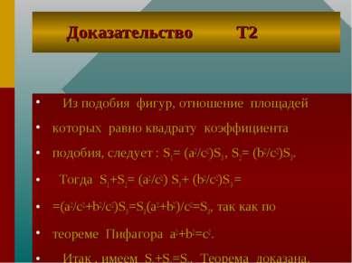 Доказательство Т2 Из подобия фигур, отношение площадей которых равно квадрату...