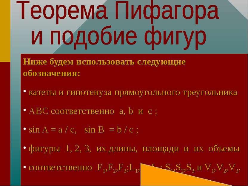 Ниже будем использовать следующие обозначения: катеты и гипотенуза прямоуголь...