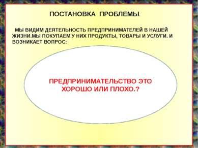 ПОНЯТИЯ И ТЕРМИНЫ. evg3097@mail.ru ПРЕДПРИНИМАТЕЛЬСТВО ,ФИРМА ,ИНДИВИДУАЛЬНАЯ...