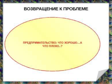 ВОЗВРАЩЕНИЕ К ПРОБЛЕМЕ evg3097@mail.ru ПРЕДПРИМАТЕЛЬСТВО: ЧТО ХОРОШО…А ЧТО ПЛ...