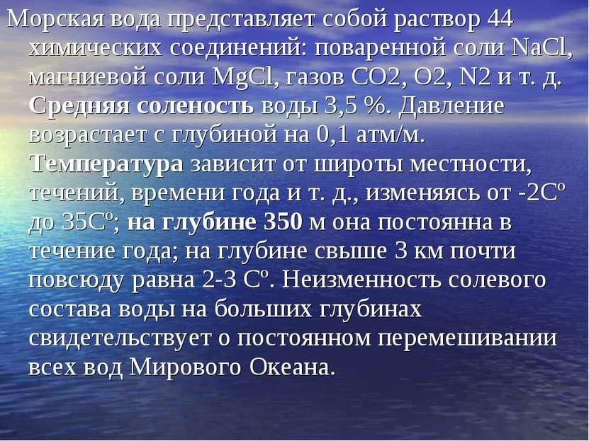 Морская вода представляет собой раствор 44 химических соединений: поваренной ...