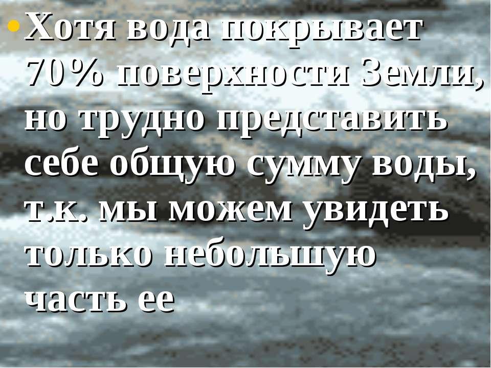 Хотя вода покрывает 70% поверхности Земли, но трудно представить себе общую с...