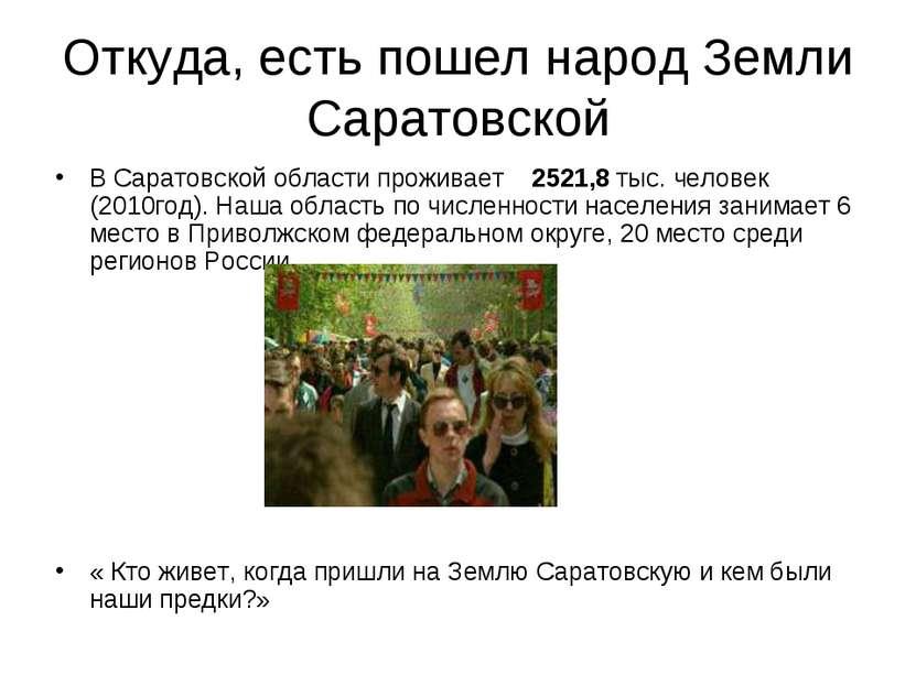 Откуда, есть пошел народ Земли Саратовской В Саратовской области проживает 25...