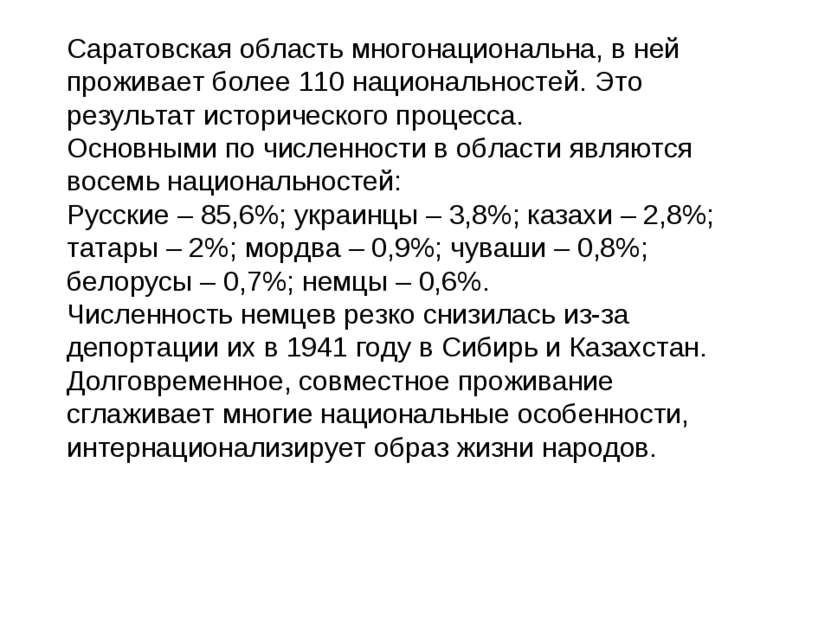 Саратовская область многонациональна, в ней проживает более 110 национальност...