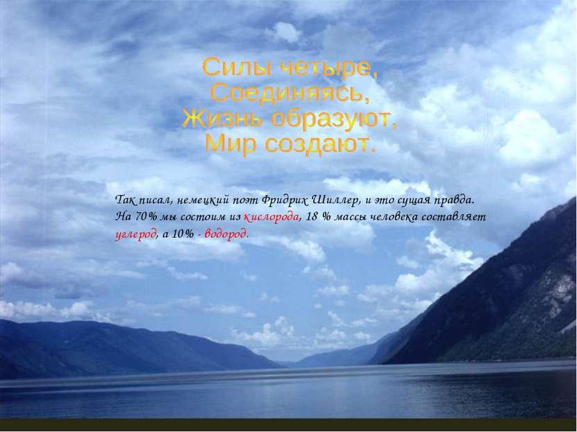 Так писал, немецкий поэт Фридрих Шиллер, и это сущая правда. На 70% мы состои...