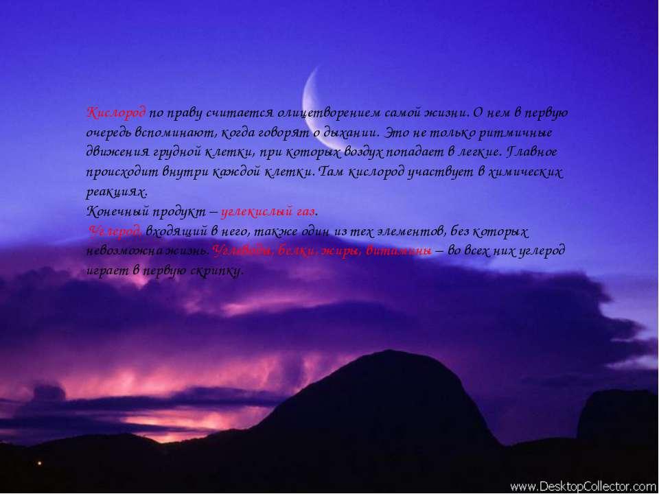 Кислород по праву считается олицетворением самой жизни. О нем в первую очеред...