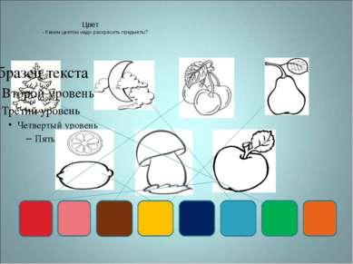 Цвет - Каким цветом надо раскрасить предметы?