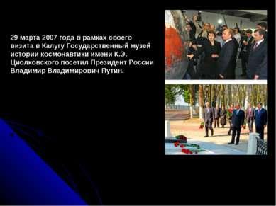 29 марта 2007 года в рамках своего визита в Калугу Государственный музей исто...