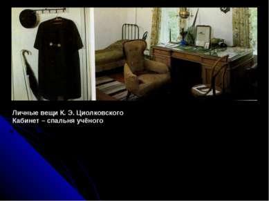 Личные вещи К. Э. Циолковского Кабинет – спальня учёного