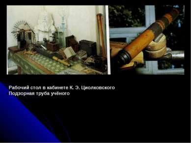 Рабочий стол в кабинете К. Э. Циолковского Подзорная труба учёного