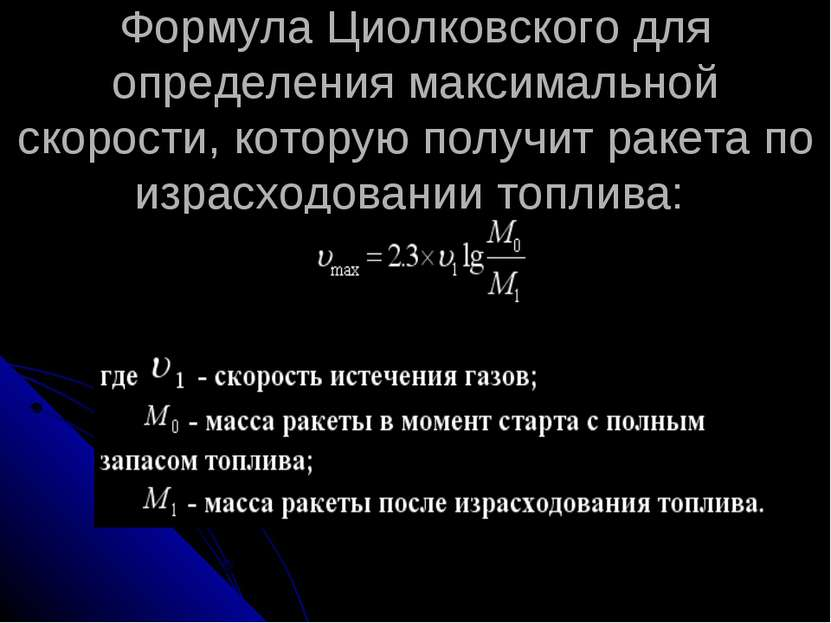 Формула Циолковского для определения максимальной скорости, которую получит р...