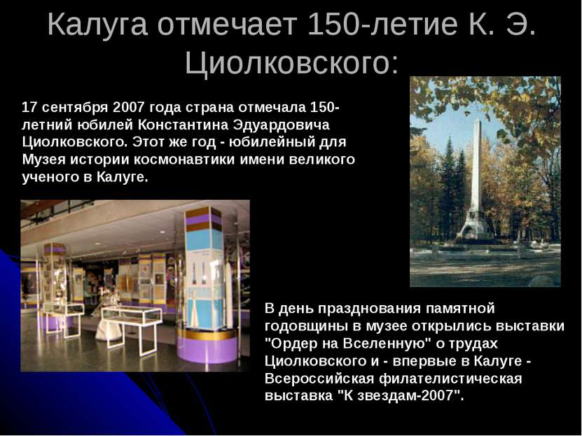 Калуга отмечает 150-летие К. Э. Циолковского: 17 сентября 2007 года страна от...