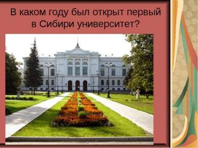 В каком году был открыт первый в Сибири университет?