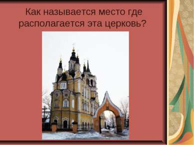 Как называется место где располагается эта церковь?