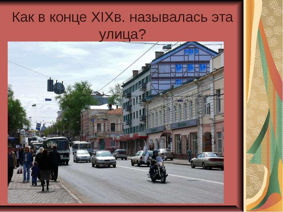 Как в конце XIXв. называлась эта улица?