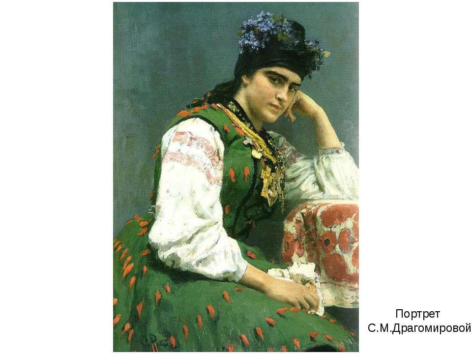 Портрет С.М.Драгомировой