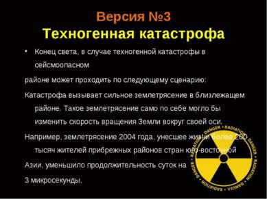 Версия №3 Техногенная катастрофа Конец света, в случае техногенной катастрофы...