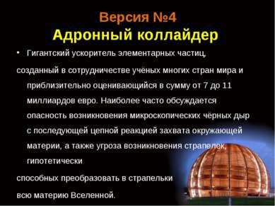 Версия №4 Адронный коллайдер Гигантский ускоритель элементарных частиц, созда...