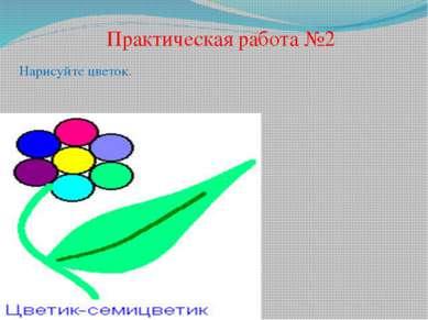 Практическая работа №2 Нарисуйте цветок.