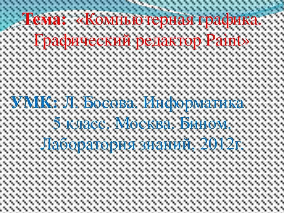 Тема: «Компьютерная графика. Графический редактор Paint» УМК: Л. Босова. Инфо...