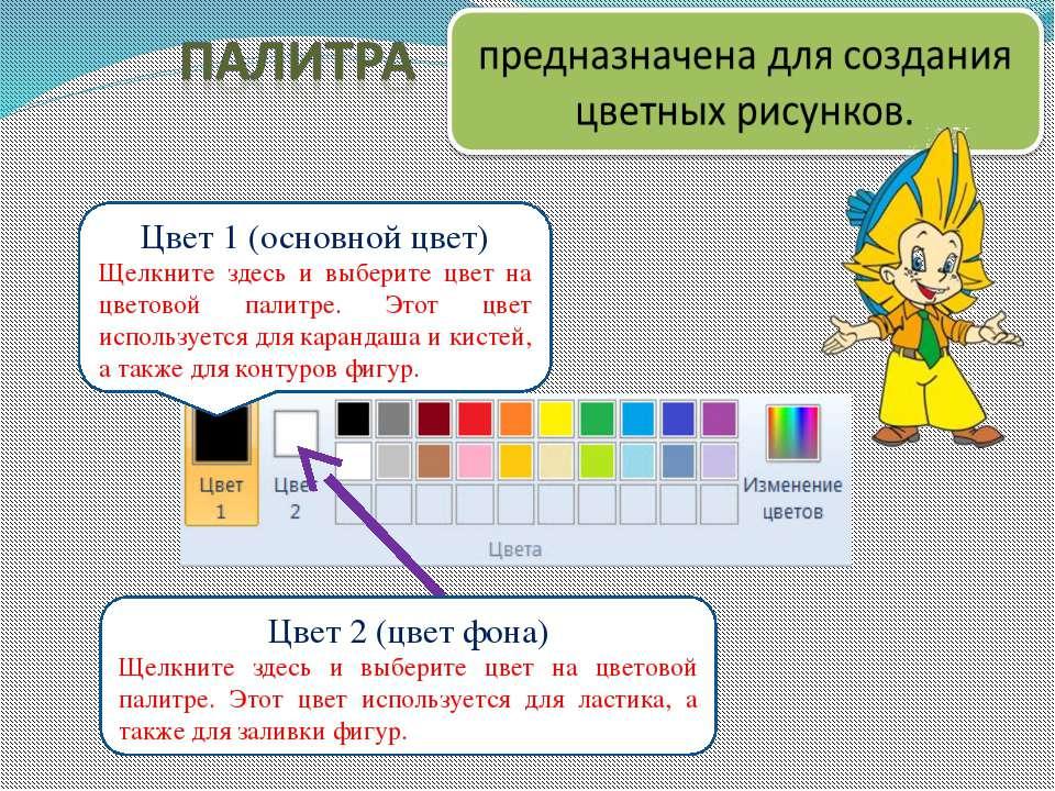 Цвет 1 (основной цвет) Щелкните здесь и выберите цвет на цветовой палитре. Эт...