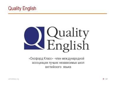 Quality English oxfordklass.org 3 / 16 «Оксфорд Класс» -член международной ас...