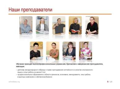 Обучение проводят высокопрофессиональные украинские, британские и американски...