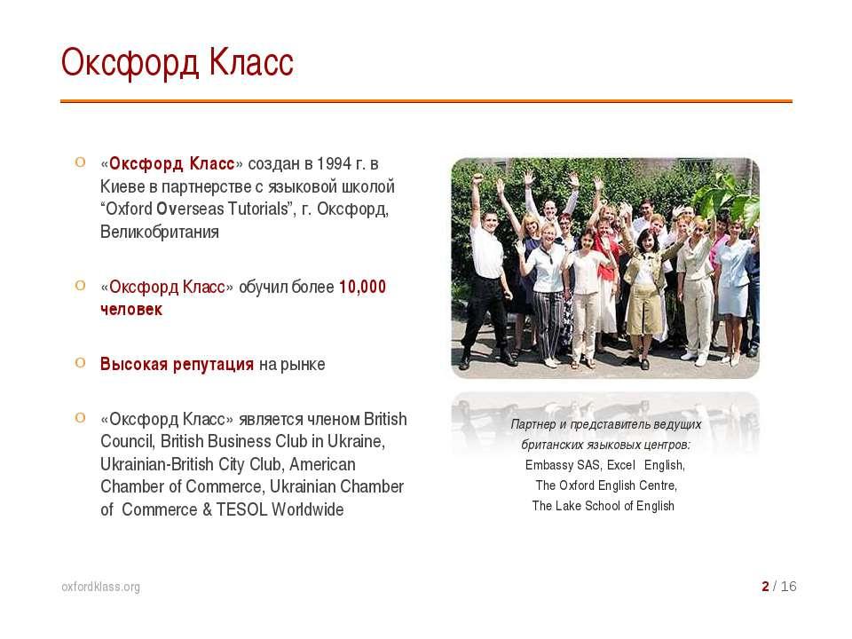 """«Оксфорд Класс» создан в 1994 г. в Киеве в партнерстве с языковой школой """"Oxf..."""