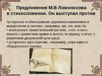 Предложения М.В Ломоносова в стихосложении. Он выступал против устарелых и об...