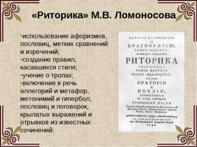 «Риторика» М.В. Ломоносова использование афоризмов, пословиц, метких сравнени...