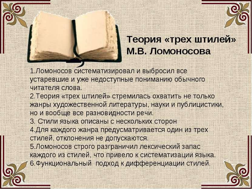 Теория «трех штилей» М.В. Ломоносова 1.Ломоносов систематизировал и выбросил ...