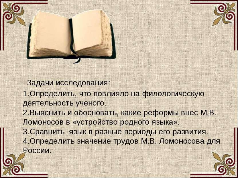 Задачи исследования: 1.Определить, что повлияло на филологическую деятельност...