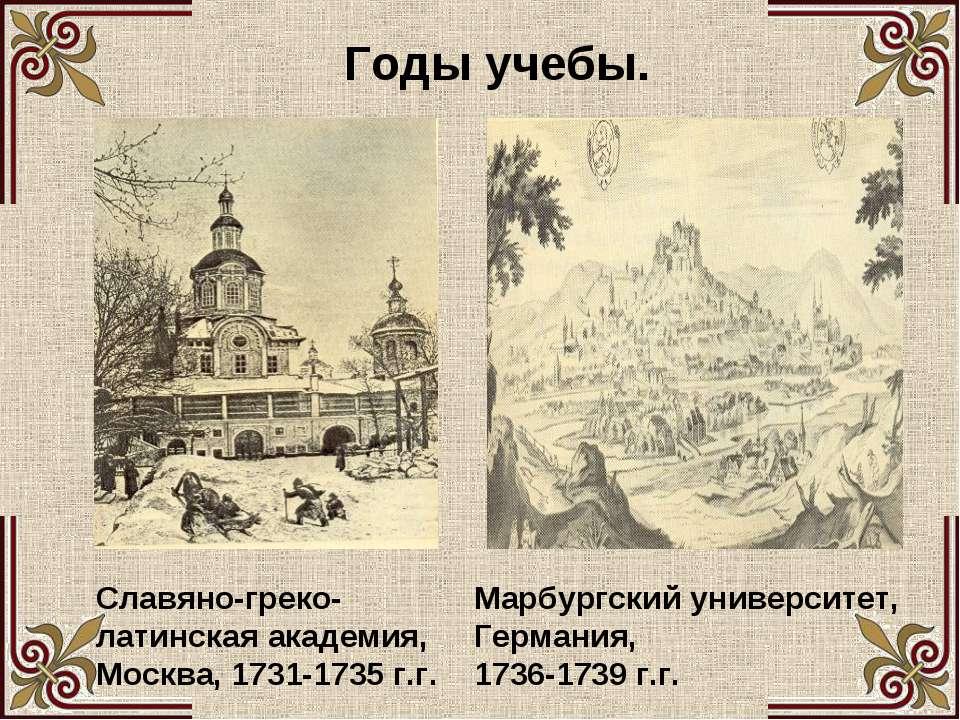 Годы учебы. Славяно-греко-латинская академия, Москва, 1731-1735 г.г. Марбургс...
