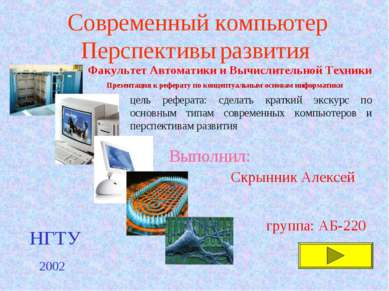 Современный компьютер Перспективы развития Выполнил: Скрынник Алексей Факульт...