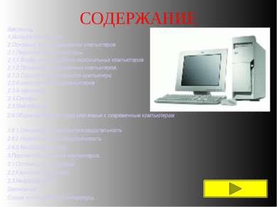 СОДЕРЖАНИЕ Введение. 1.История компьютера 2.Основные типы современных компьют...