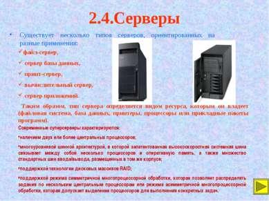 2.4.Серверы Существует несколько типов серверов, ориентированных на разные пр...
